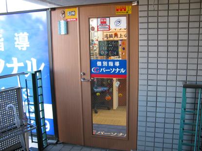 入口です。お気軽にお立ち寄り下さい。