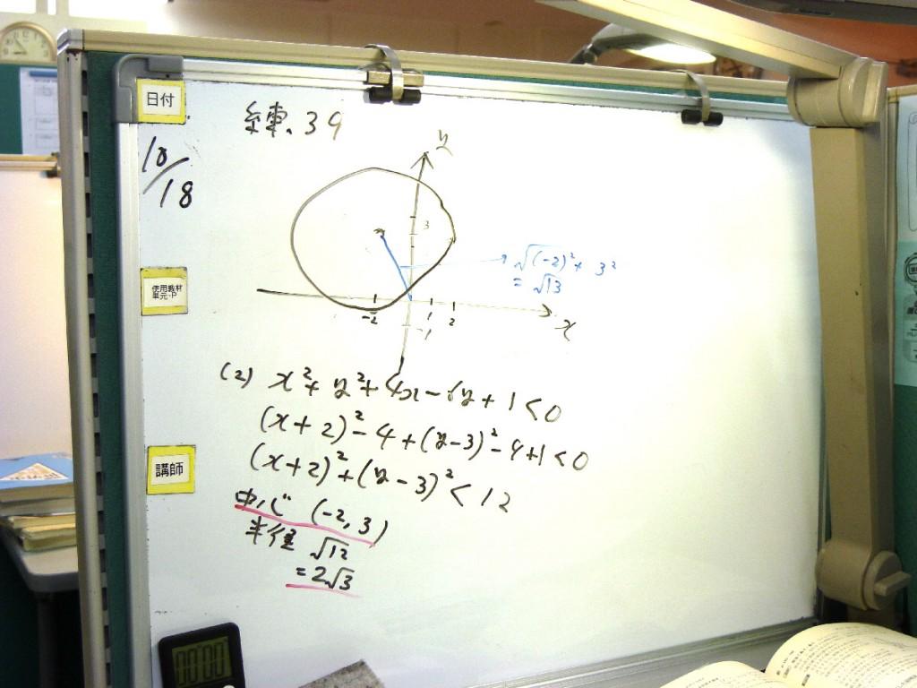 授業シーン<高校数学>   学校によって進度が異なる高校数学でも、学校の教材や市販の名著、塾専用の教材を使って進めていきます。カリキュラムを生徒一人ひとりに合わせて作る個別では、予習ペースで進めることにより学校の成績を安定させることができます。