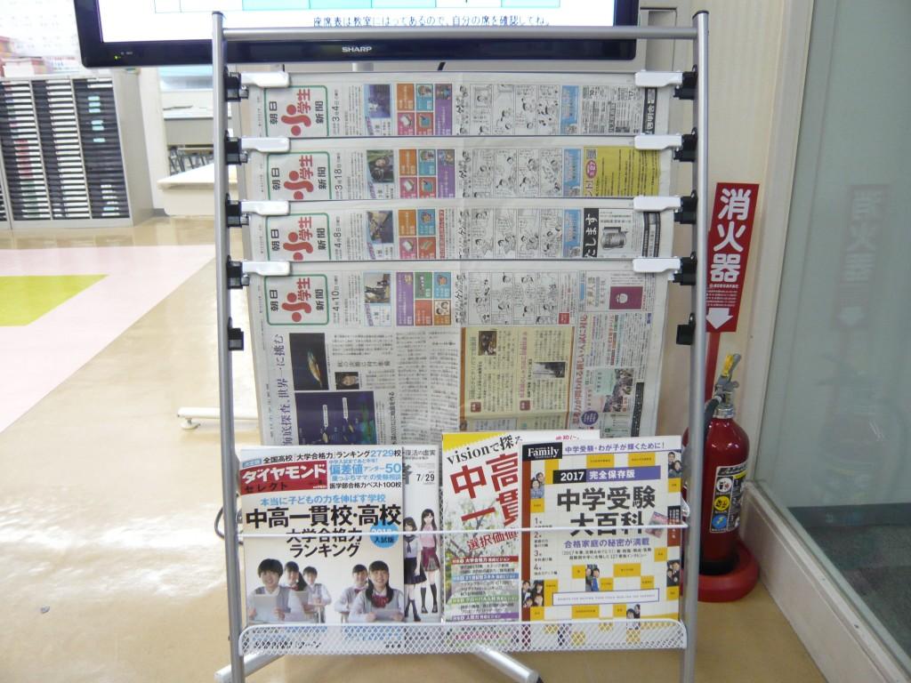 『朝日小学生新聞』 受付近くに設置しています。お子さまをお待ちいただく際など、ご自由にご覧ください。