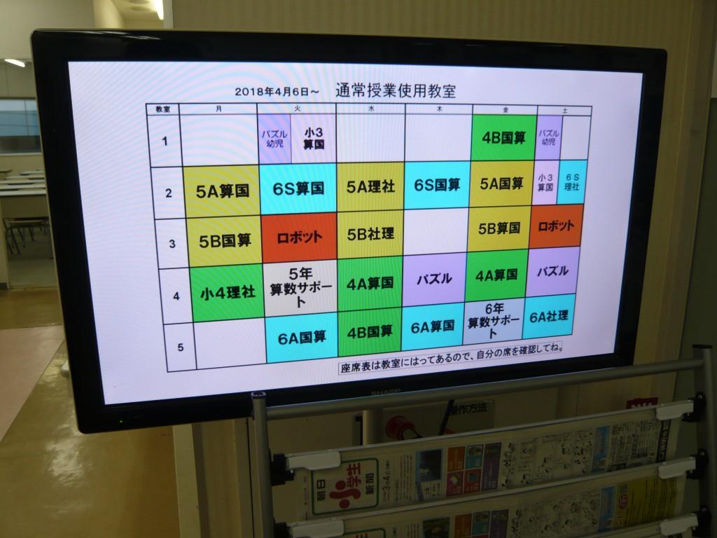 『インフォメーションディスプレイ』 普段は使用教室一覧を掲示しています。入試100日前からは、カウントダウン掲示として使用しています。