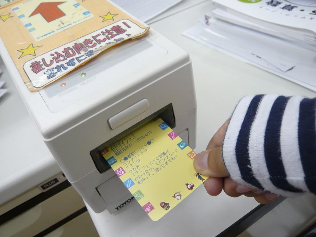 『ポイントカードシステム』 お子さま専用ポイントカードです。 カードを通すとポイントがたまり、アイテムと交換できます。 保護者の方に登下校通知をするメール通知システムもお使いいただけます。