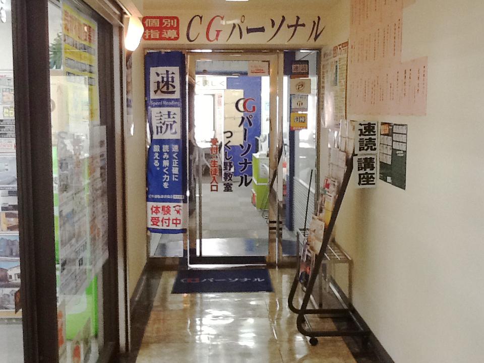【教室入口】 ご来訪いつでもお待ちしております。