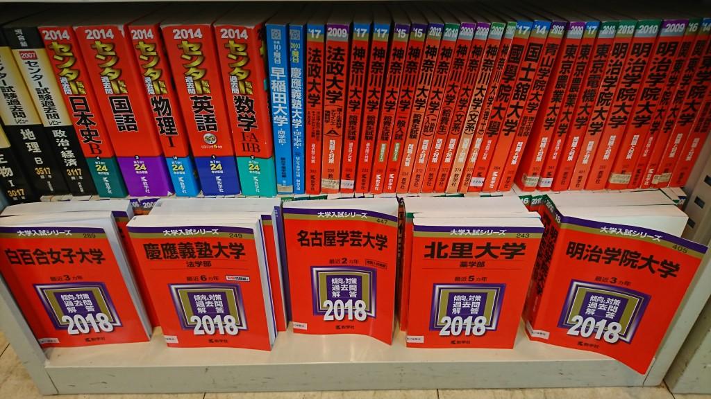 CGパーソナルで大学入試の一般受験をされる方も多くいらっしゃいます。様々な大学の赤本が教室にございます。