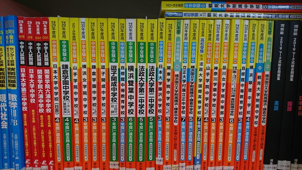 東戸塚教室はCGパーソナルの中でも比較的受験校のレベルが高いです。これらの学校に合格させられるだけの力量を持った講師の育成にも余念がありません。