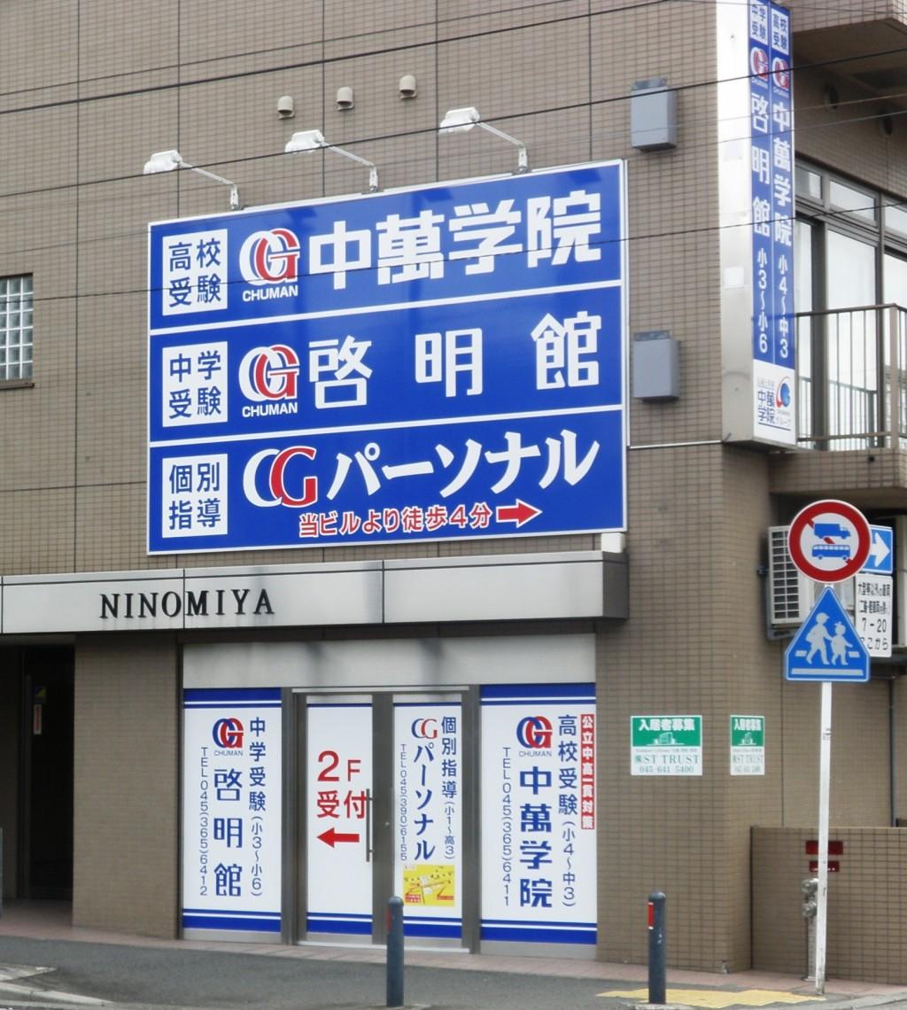 ★二俣川駅のすぐそばです★  駅のすぐそばなので、お帰りも安心です。  ぜひお立ち寄りください。