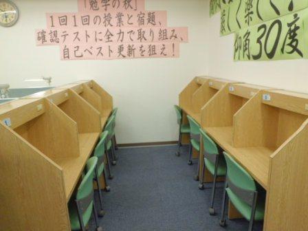 ■しきりのある自習スペース ゆったりとしたスペースの広い自習ブース。 毎日学校帰りの生徒たちが利用しています。 学校の図書館と違い、わからない問題は講師に質問ができるので、スッキリ!