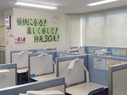 教室は、明るくて清潔です。授業ブースは18ブース(36席)、自習ブースは25席あります!!授業日以外にも塾に来てどんどん勉強しましょう!質問にいつでも答えられるように講師を配置しております。  空気清浄器、LED照明、防犯システムを完備!