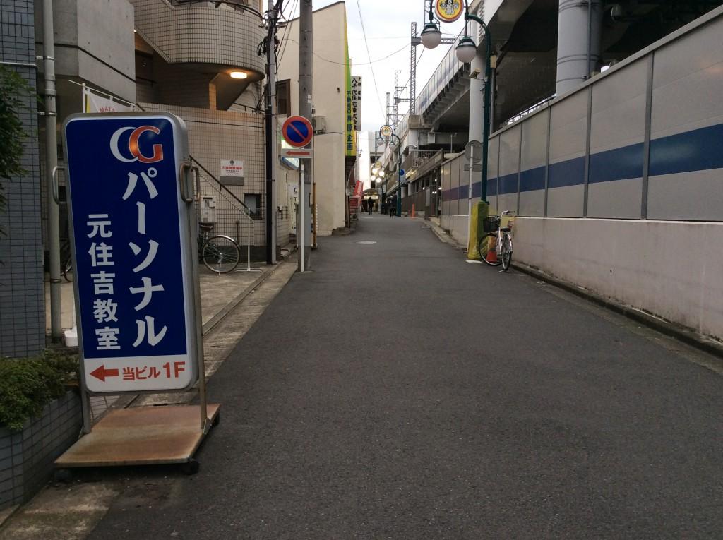 元住吉駅東口から東急線の線路沿いに歩いて1分の場所に教室がありますので、迷うことなく駅から教室まで向かうことができます。