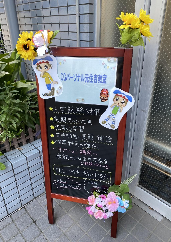 入口です。元住吉駅東口から東急線の線路沿いに歩いて1分の場所に教室がありますので、迷うことなく駅から教室まで向かうことができます。