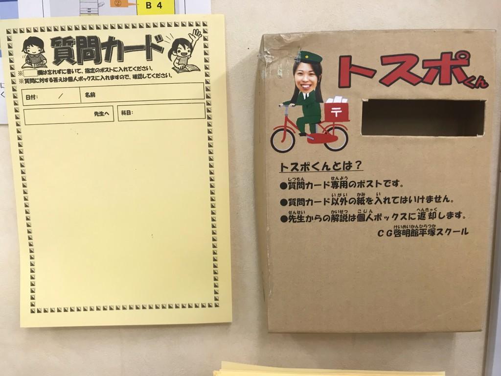 ★「質問カード」★ なかなか質問できない場合は、「質問カード」に書いて、職員室のトスポくんに入れよう。担当の先生から返事が来るよ!