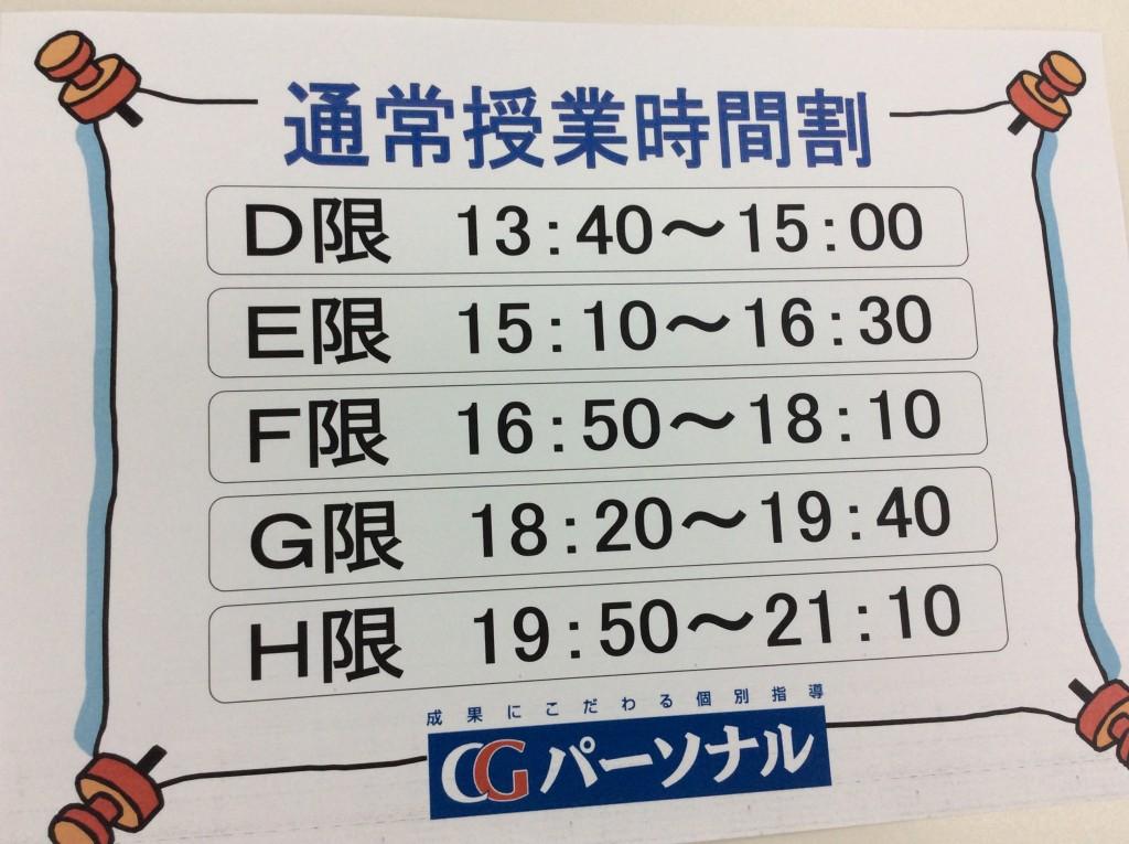 通塾の曜日、時間帯もご相談下さい!