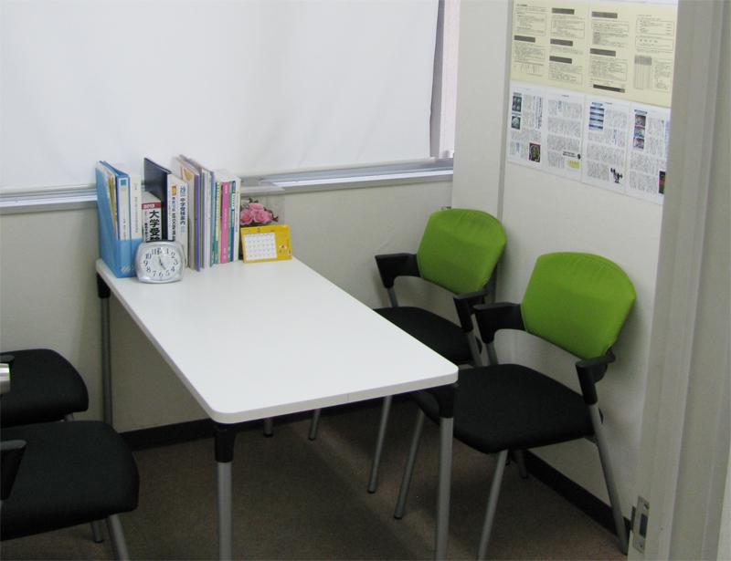 面談室には入試情報・学校情報等を豊富に取り揃えております。随時無料学習相談を承りますので、どうぞお気軽にお越しください