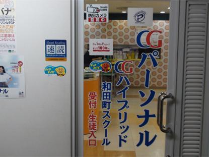 和田町駅から2分ですので、お気軽にお立ち寄り下さい。