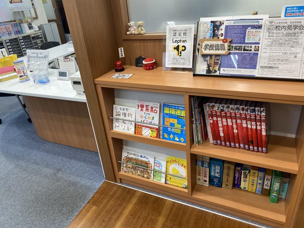 保土ヶ谷スクールへようこそ!入り口には学校資料や、お子様の興味関心を養う図鑑などもご用意しています。