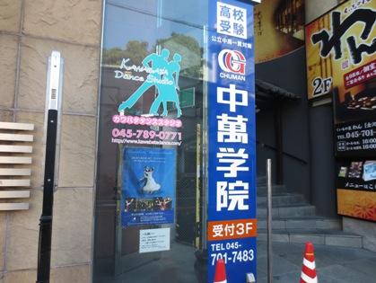 □■□教室紹介 入り口□■□ 教室正面の入り口です。 京急線 金沢文庫駅下車 改札を出て右手にお進みください。 横浜銀行さん前の横断歩道を渡り、大きく看板が見えます。 エレベーターで3階におあがりください。