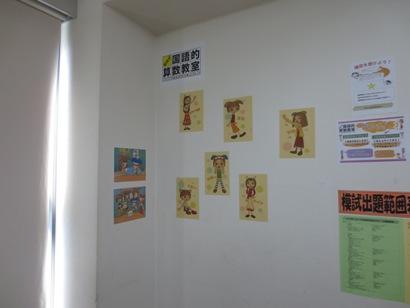 □■□教室紹介 ここで勉強するよ!□■□ 玉井式の教室はココ♪かわいいキャラクターに囲まれながらの勉強です。