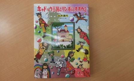 玉井式国語的算数教室のものがたりは、玉井先生の書いた「キャドック王国とリンボのオオカミ」が原作となっています。この物語もとってもおもしろいですよ!