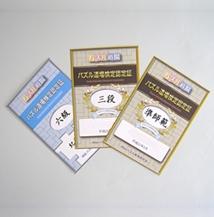 ★☆★☆★認定証★☆★☆★ 級や段を合格するごとに認定証がもらえます。また、パズル道場の冊子に名前が載るので、全国の道場生の頑張りもみることができます。
