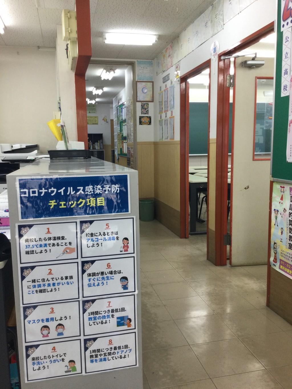 ~スクール入口からの写真~ 20210510  コロナ感染予防等のチェック項目を入り口に掲示し、生徒が来た際には、チェックリストを書いてもらっています。感染予防の徹底に努めています。