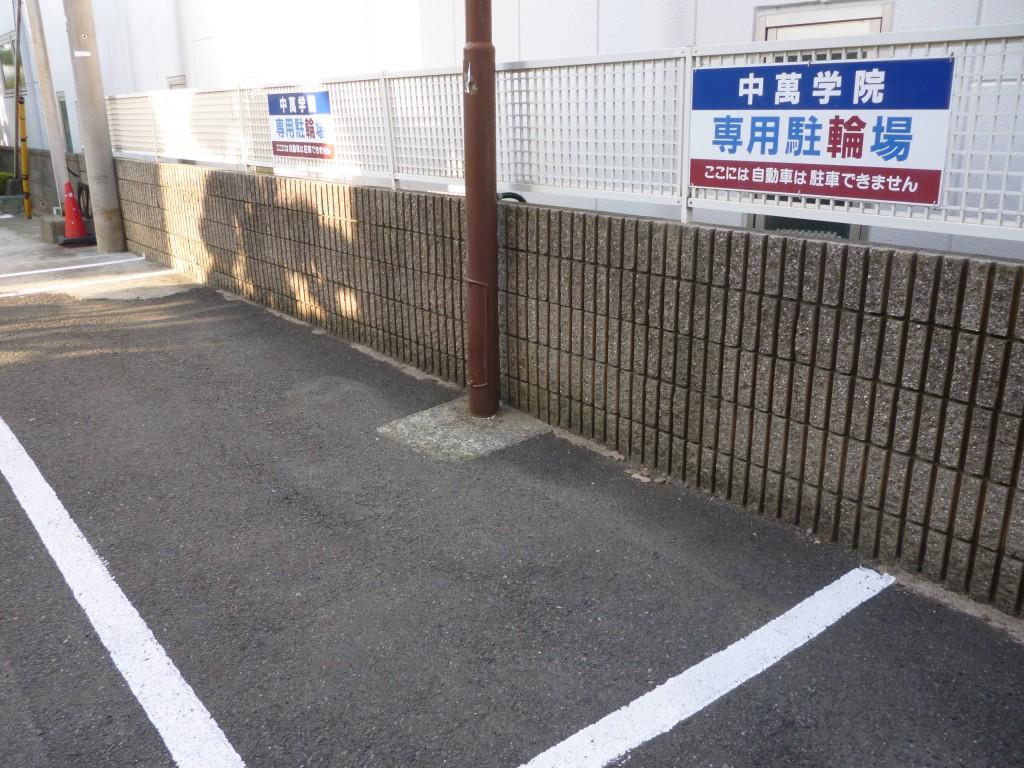 ビル横に中萬学院生専用駐輪場があります。恐れ入りますが、送迎の自動車は近くの市営駐車場などをご利用ください。