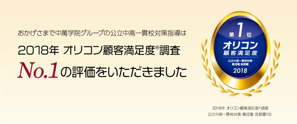中萬学院 オリコン No.1