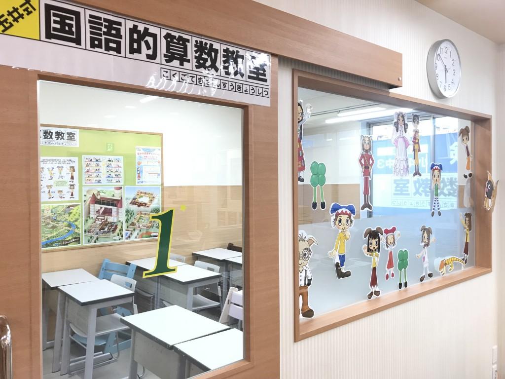玉井式 教室 写真