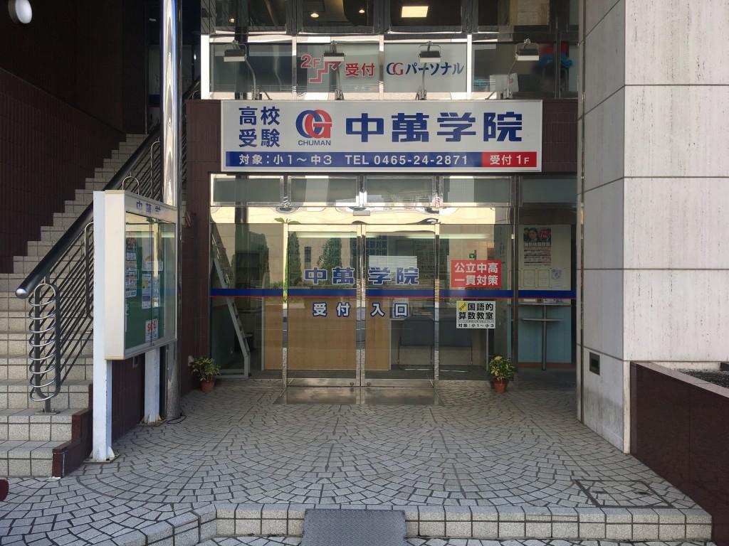 スクールの入口です。1階がCG中萬学院小田原スクールになります。 自動ドアを入るとすぐ受付がございます。ご来訪お待ちしております!