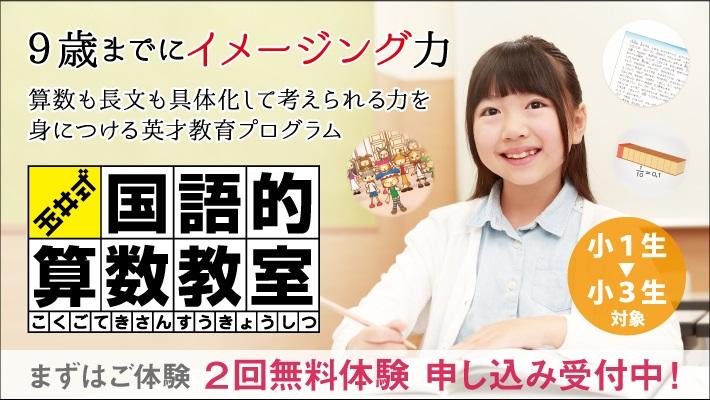 玉井式 国語的 算数 教室 低学年 教育 中萬 ちゅうまん