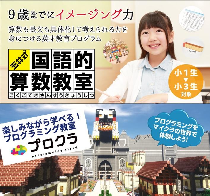 中萬学院 中川西 玉井式 プロクラ プログラミング 算数 国語