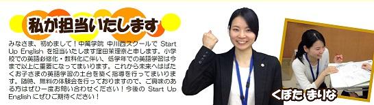 CG中萬学院 中川西スクール 新規講座 英語 English 教室
