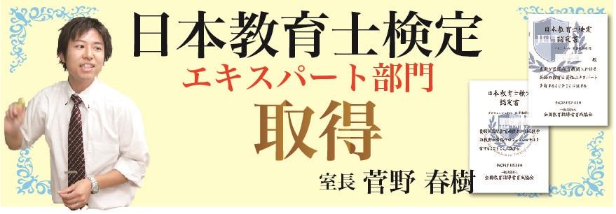 塾 中川西 講師