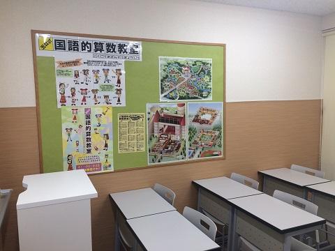 小1~3対象の玉井式国語的算数教室を行う教室です。9歳までに身につけておくべきイメージング力を育みます。