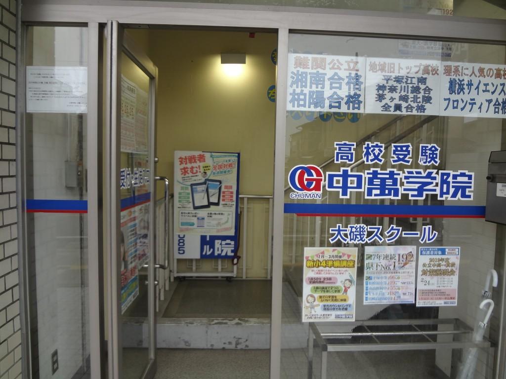 ■入り口■ 横浜銀行の左手に入り口・2階へ上がる階段があります。 階段を上がって左手に受付があります。
