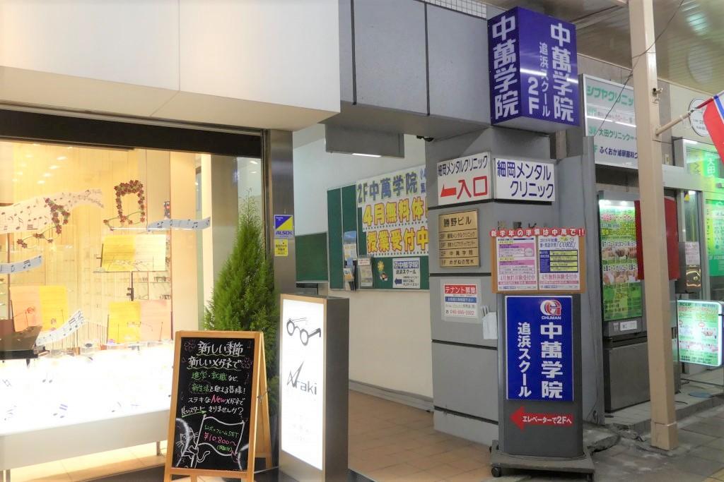 追浜駅から徒歩3分。眼鏡屋さんの二階です。