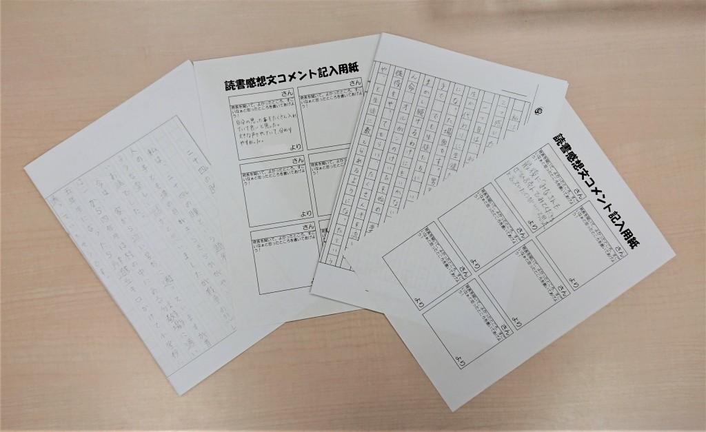 中萬 鴨居 学習塾 読書感想文 国語