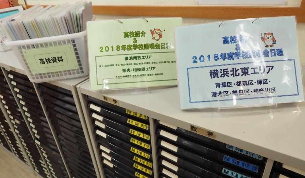 ♪・・♪高校紹介♪・・♪ 各方面の高校情報や説明会日程を掲載しています。毎年更新されているので、常に最新情報を知ることができます!また、卒業生による高校情報もありますよ♪