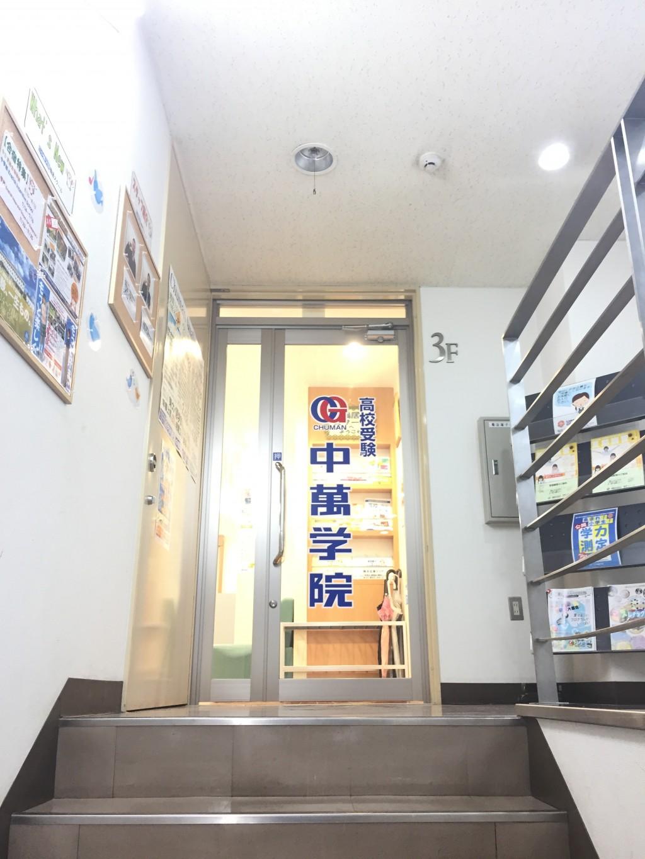 ♪・・♪ 中萬学院の扉が見えてきました! ♪・・♪ 3階の私たち「中萬学院 鴨居スクール」が見えてきました。明るく元気なスタッフが教室でお待ちしています。雰囲気を見るだけでも結構です!お待ちしています(^^)/★