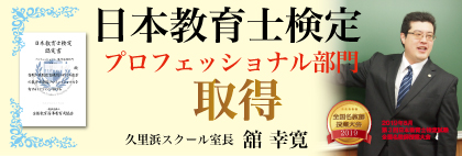 中萬/久里浜/数学