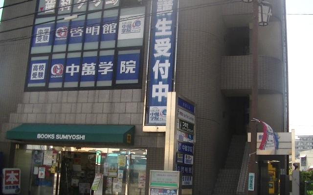 久里浜スクールは京急久里浜駅より徒歩1分(JR久里浜駅より2分)。住吉書房さんの右側の階段で2Fにお越しください。