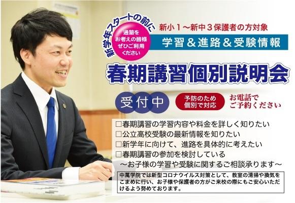 二俣川 春期講習