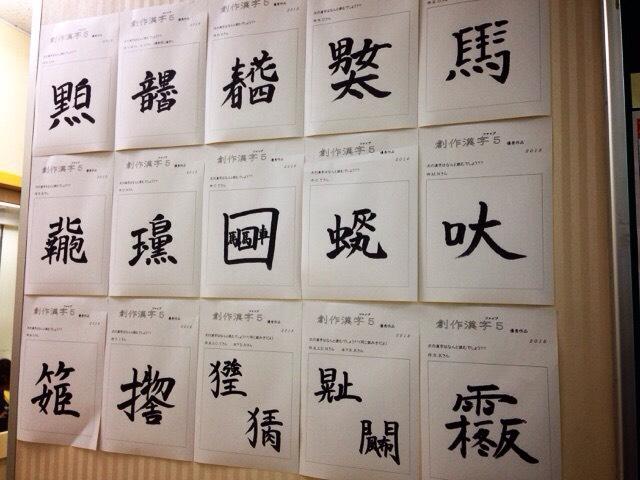 イベント【創作漢字5】の優秀者発表