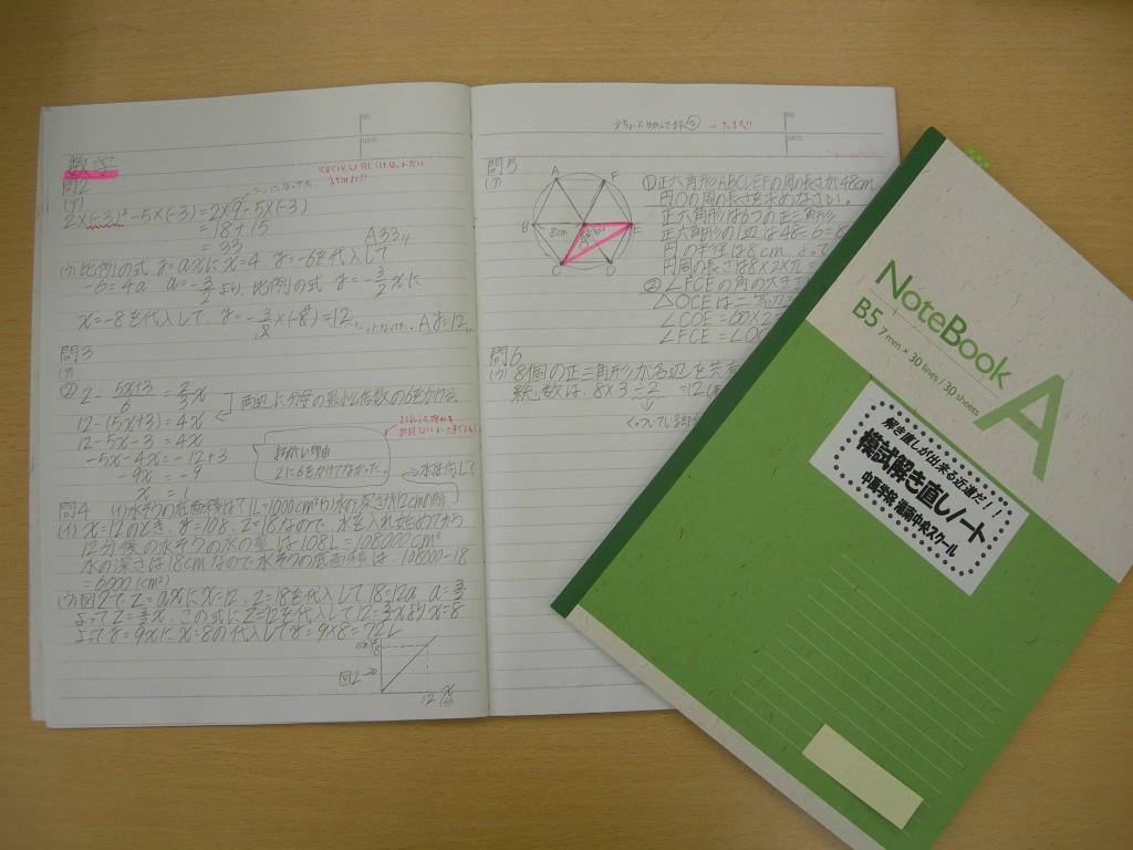 中学生には「解き直しノート」を配布しています。模試の誤答分析、解き直しを提出していただきます。できなかった問題を必ずやり直すことが、高得点GETへの近道なのです。
