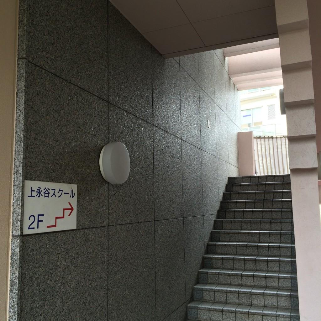 上永谷スクールは階段をあがって2階です