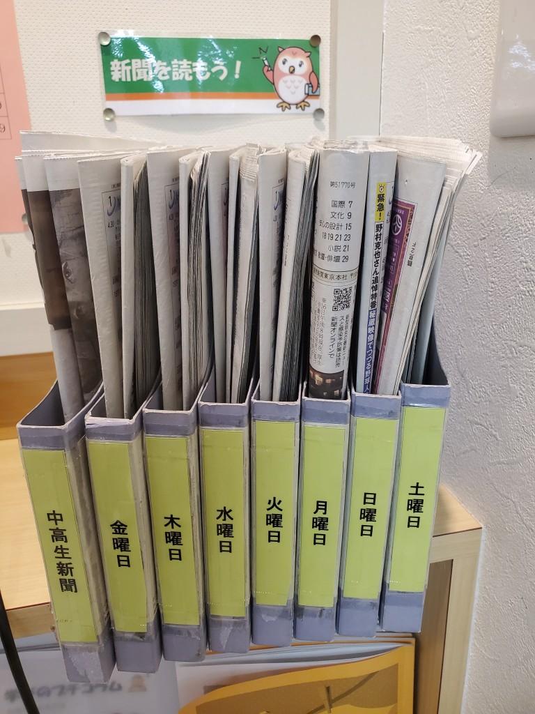 * 新聞 * 上大岡スクールでは、みなさんに新聞を読んでもらうため、受付に新聞を用意しています。