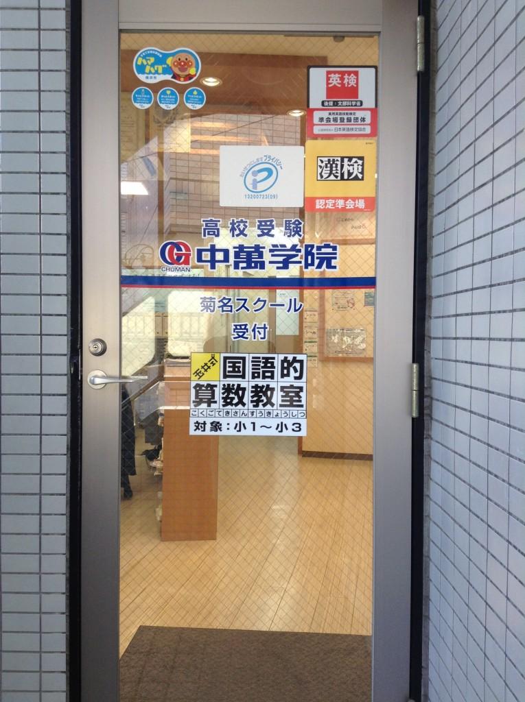 菊名スクールはビルの3・4階です!こちらの入口からお入りください!