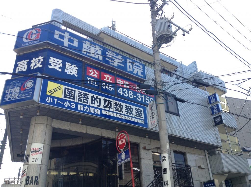 こんにちは!中萬学院は駅から徒歩1分のこちらのビルです!