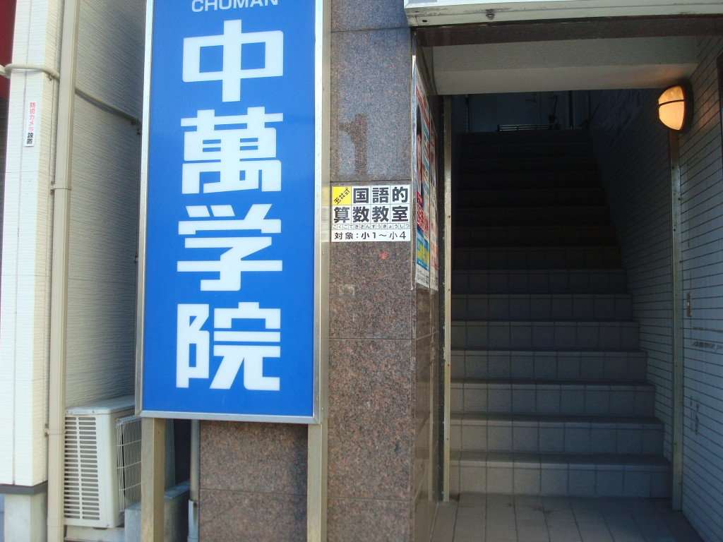 ★汐入スクール入口です。階段を上っていくと教室の入り口になります★