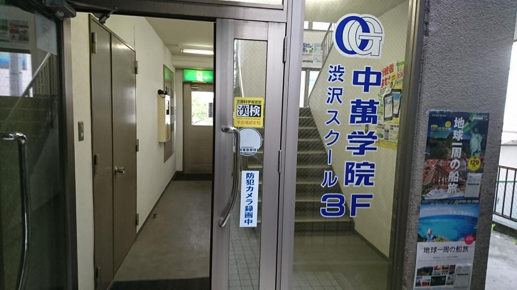 ~入口~ 駅前の看板を目印に中に入ってください。 ビルの3Fになります。