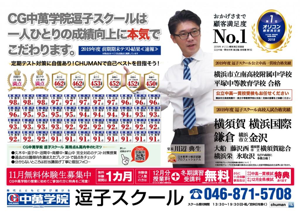 CG中萬学院 逗子スクール 11月体験 成績アップ
