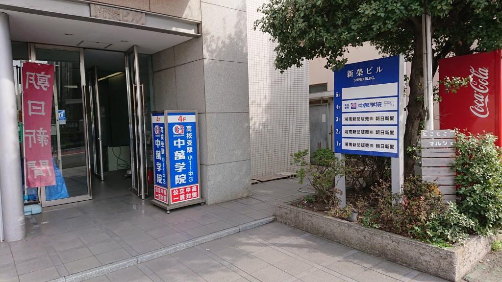 【茅ヶ崎スクールへの道順①】 新栄ビル4階になります。 (真向いに安部浅メディカルさん・ブックオフさんがあります)